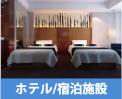 ホテル・宿泊施設