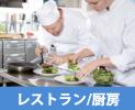 レストラン・厨房